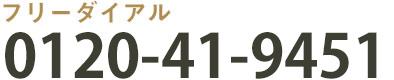 フリーダイアル0120-41-9451