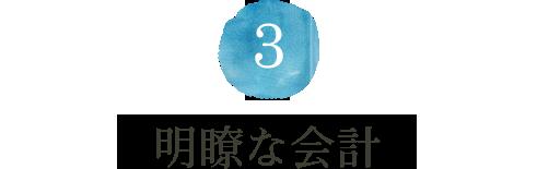 3.明瞭な会計