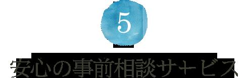 5.安心の会員サービス